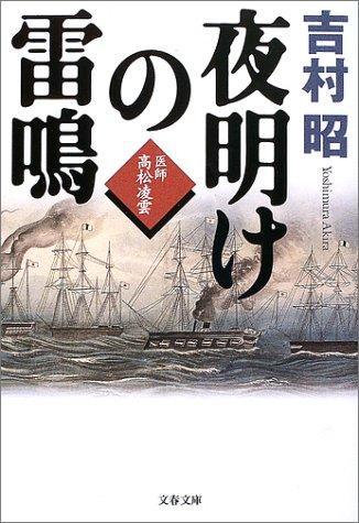 夜明けの雷鳴 ―医師 高松凌雲 (文春文庫)