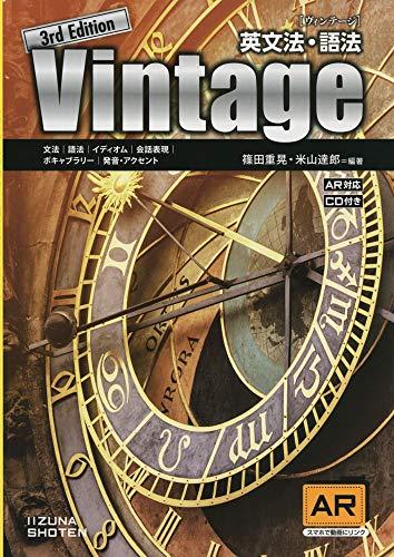 英文法・語法 Vintage 3rd Edition