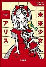 <プラチナ・ファンタジイ> 未来少女アリス (ハヤカワ文庫 FT)