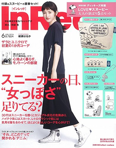 In Red(インレッド) 2016年 06 月号 [雑誌]