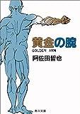 黄金の腕 (角川文庫)