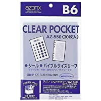 セキセイ アゾン クリアポケット B6 AZ-550-00 2個セット