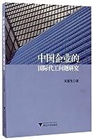 中国企业的国际代工问题研究