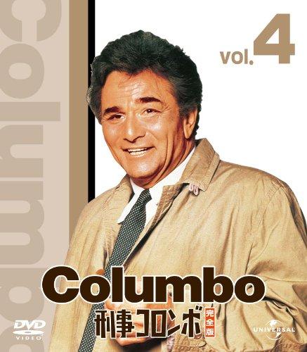 刑事コロンボ完全版 4 バリューパック [DVD]