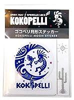 ココペリ 月形 ステッカー 5枚入り ブルー 【 オーケーデザイン 】