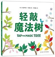 轻敲魔法树