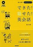 できた!話せた!英会話―遠山顕の英会話入門 (NHK CDブック)
