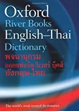 Oxford-River Books English-Thai Dictionary by Oxford Dictionaries (2010-02-25)