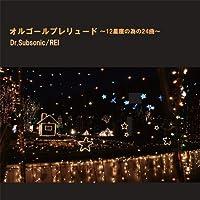 オルゴール・プレリュード 〜12星座の為の24曲〜