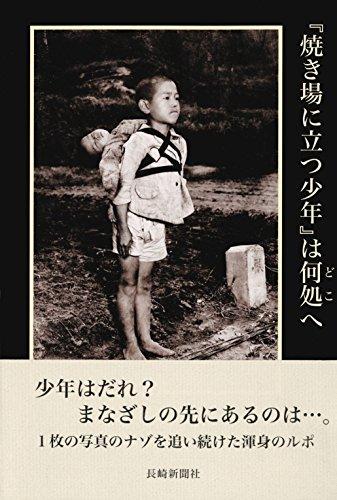 『焼き場に立つ少年』は何処へ―ジョー・オダネル撮影『焼き場に立つ少年』調査報告