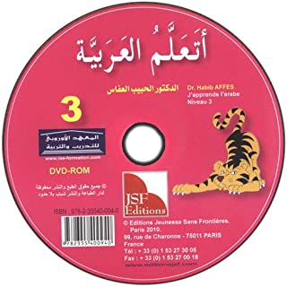 I Learn Arabic Simplified Curriculum: level 3