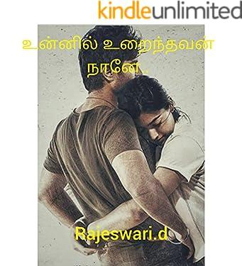 உன்னில் உறைந்தவன் நானே.. (Tamil Edition)