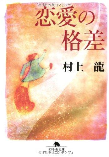 恋愛の格差 (幻冬舎文庫)