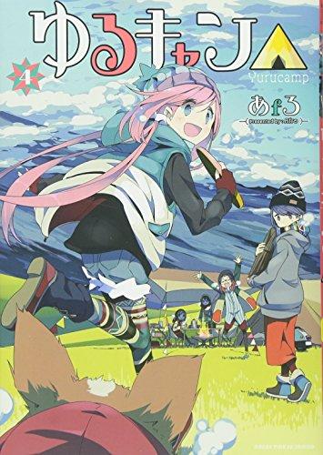 ゆるキャン△ (4) (まんがタイムKRコミックス フォワードシリーズ)