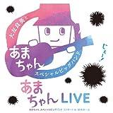 奈落のデキシー(あまちゃんLIVE)
