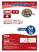 KOSHO 両面粘着シートA4 薄型 強粘着 297×210mm (20)