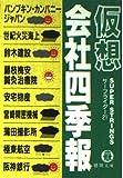 仮想会社四季報 (徳間文庫)