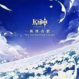 原神-真珠の歌 (Original Game Soundtrack)