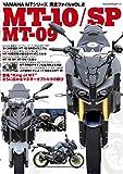 YAMAHA MTシリーズ 完全ファイル vol.2 (ヤエスメディアムック529)