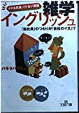 雑学イングリッシュ―イケる英語、イケない英語 (王様文庫)