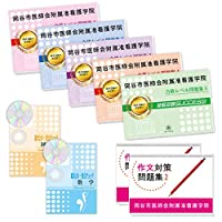 岡谷市医師会附属准看護学院・合格セット問題集(9冊)