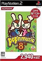 ポップンミュージック8(コナミザベスト)