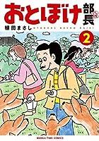 おとぼけ部長代理 コミック 1-2巻セット [コミック] 植田まさし