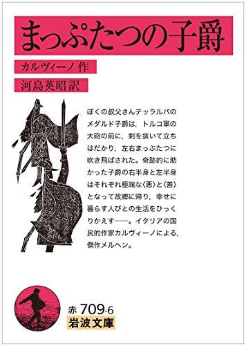 まっぷたつの子爵 (岩波文庫)の詳細を見る
