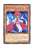 遊戯王 日本語版 SD30-JP005 D/D Lamia DDラミア (ノーマル・パラレル)