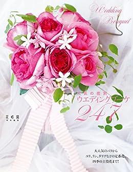 [花時間編集部]の人気の花別ウエディングブーケ247 (花時間編集部)