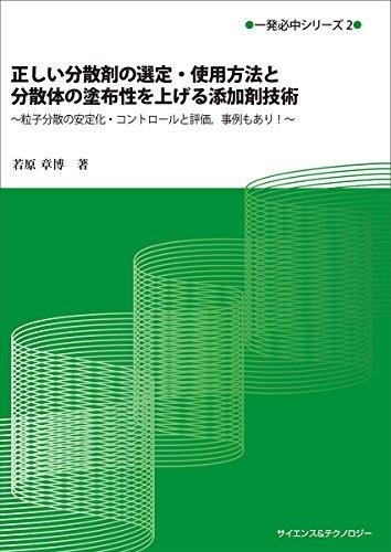 正しい分散剤の選定・使用方法と、分散体の塗布性を上げる添加剤技術 (一発必中シリーズ)の詳細を見る