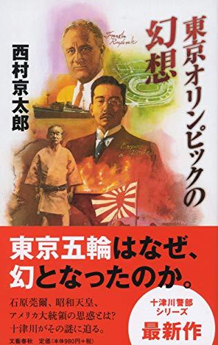 東京オリンピックの幻想 (十津川警部シリーズ)