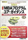 図解入門MBA 最新「MBAプログラム」 コア・ガイダンス (Shuwa Business Guide Book―図解入門MBA)