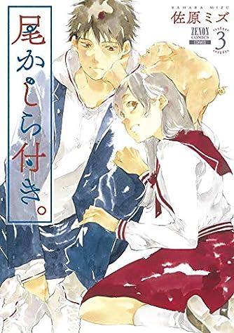 尾かしら付き。 (3) (ゼノンコミックス)