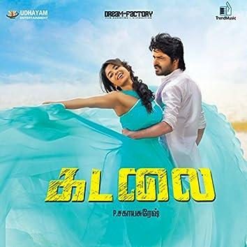 Kadalai (Original Motion Picture Soundtrack)