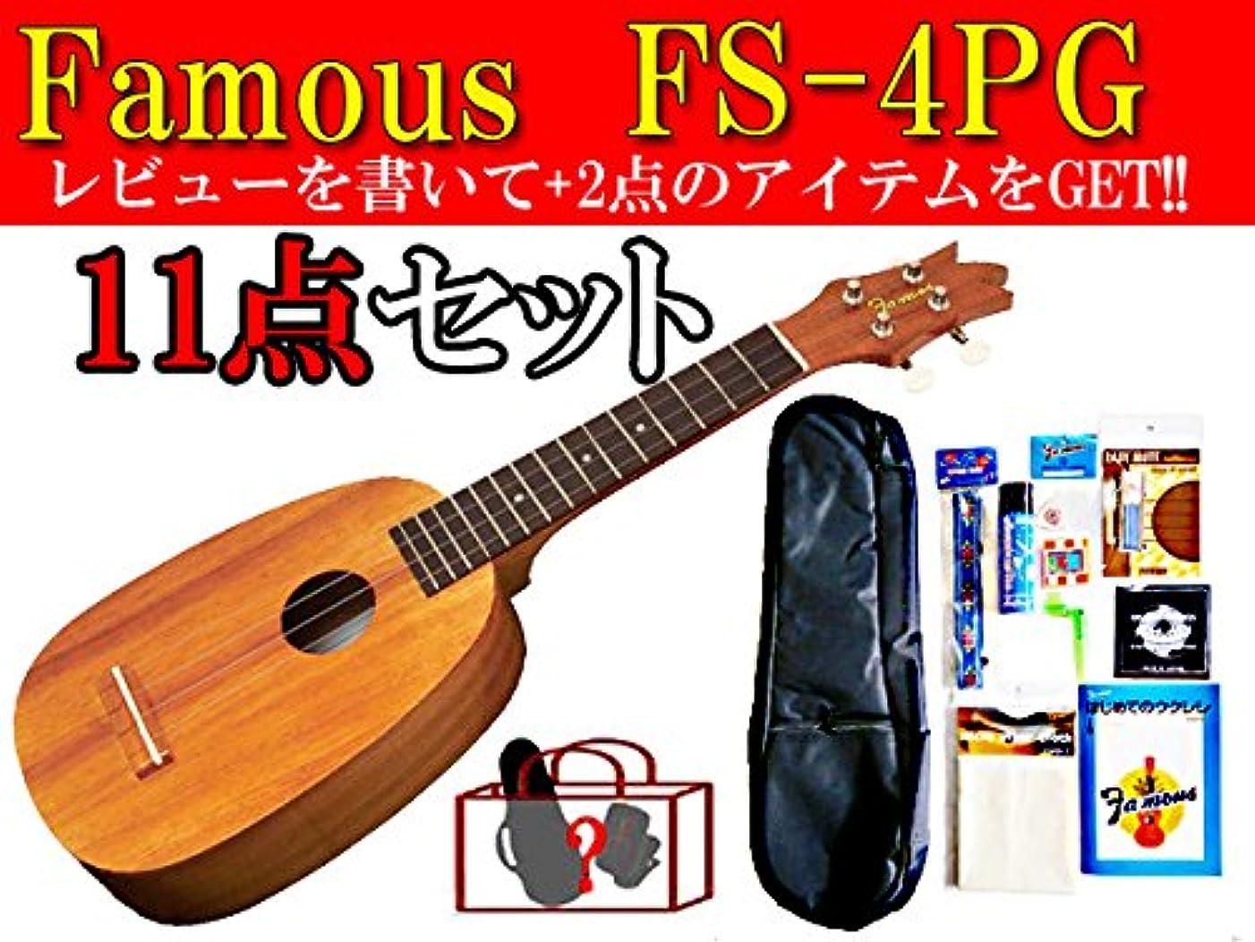 それから鈍い他のバンドでFamous/FS-4PG フェイマス ソプラノウクレレ 11点セット