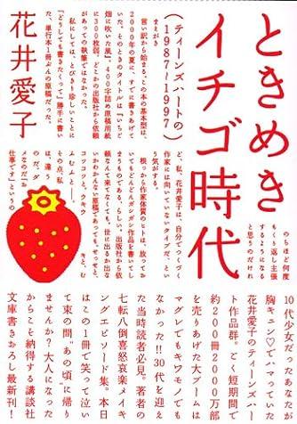 ときめきイチゴ時代 (講談社X文庫)