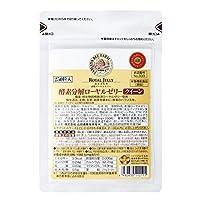 酵素分解ローヤルゼリークイーン袋入 (250粒)