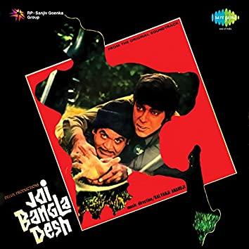 Joi Bangladesh (Original Motion Picture Soundtrack)