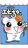 ぱあふぇくと版 おるちゅばんエビちゅ : 10 (アクションコミックス)