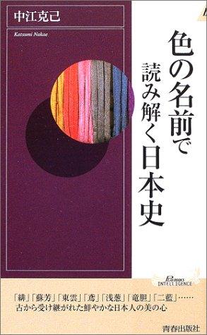 色の名前で読み解く日本史 (プレイブックス・インテリジェンス)