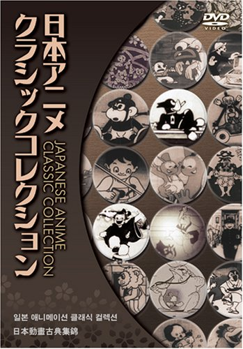 Japanese Anime Classic Collection 4 quality assurance Set DVD Box Regular store