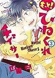 もっと! ひねくれチェイサー (3) (gateauコミックス)