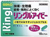【指定第2類医薬品】リングルアイビー 18カプセル ×4 ※セルフメディケーション税制対象商品