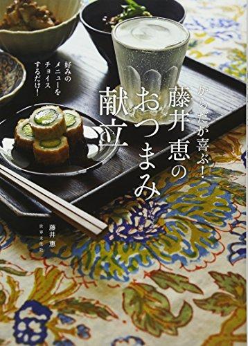 からだが喜ぶ! 藤井恵のおつまみ献立 好みのメニューをチョイスするだけ!