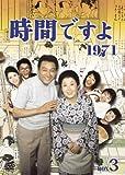時間ですよ 1971 BOX3[DVD]