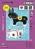 NHKラジオ まいにち中国語 2021年 4月号 [雑誌] (NHKテキスト)