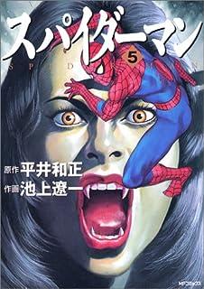 スパイダーマン5 (MFコミックス)