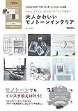 Seria ダイソー 3COINSのプチプラ雑貨で! 大人かわいいモノトーンインテリア (学研ムック)