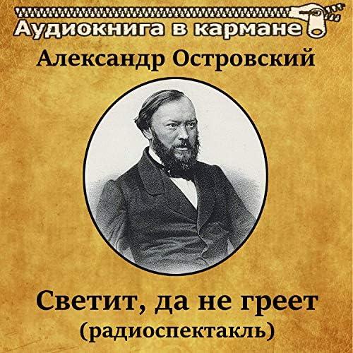 Аудиокнига в кармане & Андрей Петров